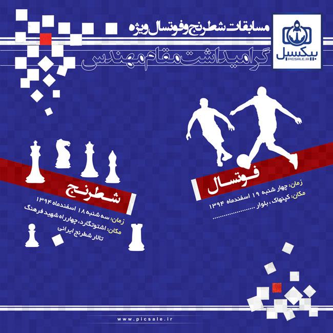 p594 - لایه باز پوستر ورزشی شطرنج و فوتسال ویژه گرامیداشت مناسبت هایی نظیر رمضان