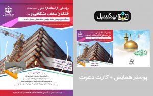 p602 300x189 - لایه باز ست پوستر و کارت دعوت همایش، سمینار یا جشنواره های فنی و مهندسی ساختمان