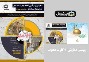 p605 300x211 - لایه باز پوستر زلزله و کارت دعوت همایش، سمینار یا جشنواره های فنی و مهندسی ساختمان