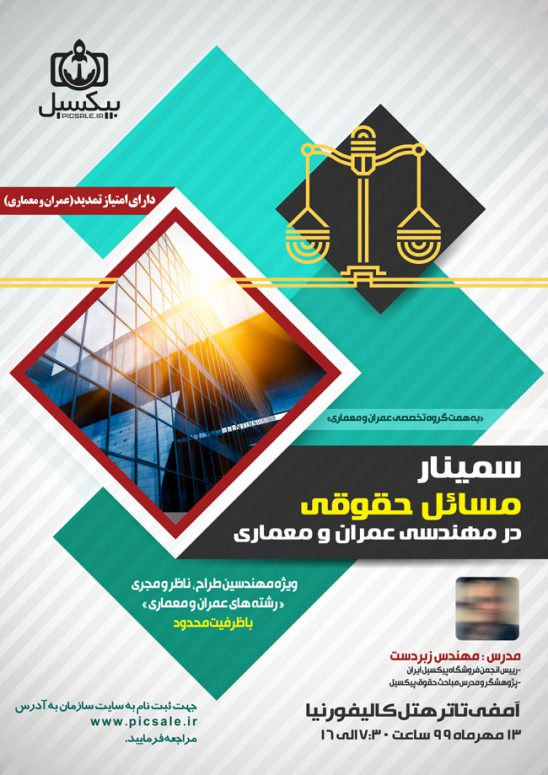 p607 548x775 - لایه باز پوستر سمینار حقوقی و دادگستری ویژه وکلای دادگاه ها و حقوق دانان