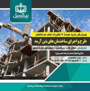 p610 296x300 - لایه باز پوستر همایش ساختمانی بتن آرمه و مباحث مقررات ملی ساختمان