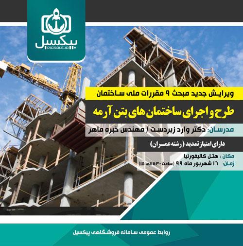 p610 - لایه باز پوستر همایش ساختمانی بتن آرمه و مباحث مقررات ملی ساختمان
