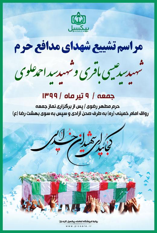 p613 - تراکت معرفی محل برگزاری مراسم یادبود شهدا و امام شهدا