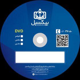 p614 280x280 - دانلود لایه باز کاور سی دی و دی وی دی cd – dvd Cover