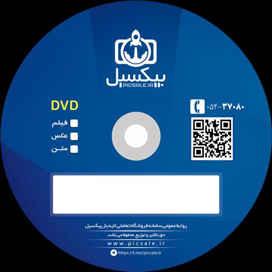 p614 - دانلود لایه باز کاور سی دی و دی وی دی cd – dvd Cover