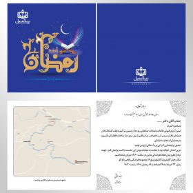 p617 280x280 - لایه باز کارت دعوت مراسم افطاری ایام ماه مبارک رمضان با متن نمونه