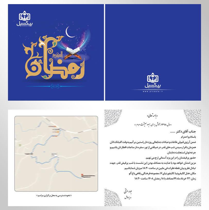 p617 - لایه باز کارت دعوت مراسم افطاری ایام ماه مبارک رمضان با متن نمونه
