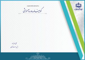 p620 300x212 - لایه باز گواهینامه دوره آموزشی همایش ، سمینار یا کارگاه های آموزشی