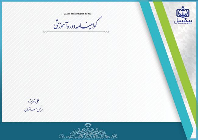 p620 - لایه باز گواهینامه دوره آموزشی همایش ، سمینار یا کارگاه های آموزشی