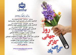 p621 300x216 - لایه باز روز کارگر پوستر گرامیداشت روز جهانی مقام کار و کارگر