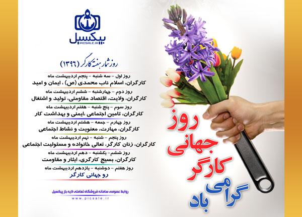 p621 - لایه باز روز کارگر پوستر گرامیداشت روز جهانی مقام کار و کارگر