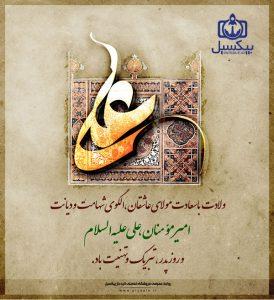 p623 274x300 - لایه باز پوستر ولادت امام علی علیه السلام و تبریک روز پدر