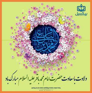 p625 297x300 - لایه باز پوستر ولادت با سعادت حضرت امام محمد باقر علیه السلام