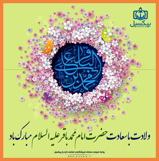p625 - لایه باز پوستر ولادت با سعادت حضرت امام محمد باقر علیه السلام