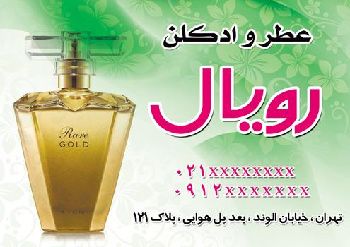 m214 - دانلود لایه باز تراکت یا پوستر عطر و ادکلن فروشی