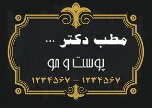 matab1 300x214 - تابلو مطب دکتر