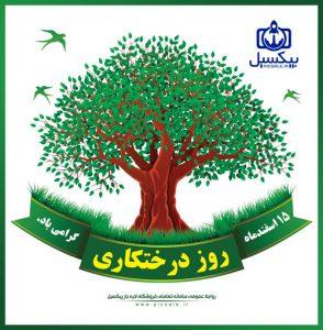 p631 294x300 - لایه باز پوستر روز درختکاری گرامی باد