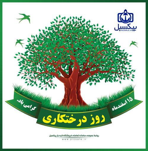 p631 - لایه باز پوستر روز درختکاری گرامی باد