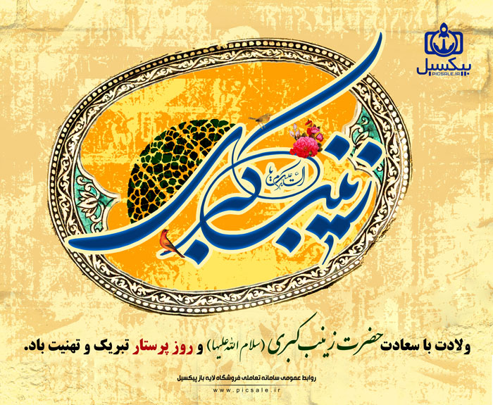 p633 - لایه باز پوستر تبریک ولادت با سعادت حضرت زینب کبری (س) و روز پرستار