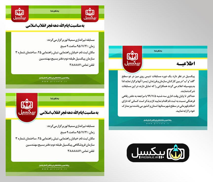 p635 - قالب اطلاعیه و آگهی ویژه روزنامه، سایت یا شبکه های اجتماعی