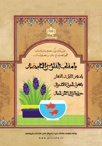 p636 - لایه باز کارت تبریک هفت سین سال نو و نوروز باستانی ایران