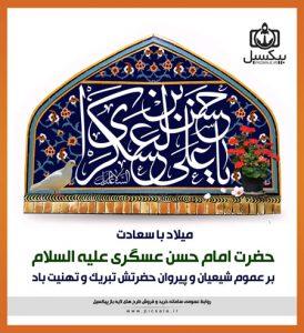 p637 274x300 - لایه باز بنر تبریک ولادت امام حسن عسکری علیه السلام