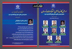 p666 300x206 - لایه باز ست کامل انتخابات با معرفی کاندیداها و رزومه فردی در قالب گروه یا ائتلاف