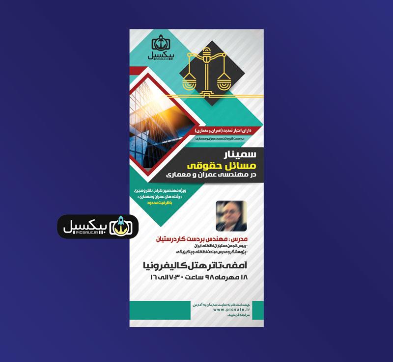 p667 - استند لایه باز بنر همایش و سمینار مسائل حقوقی در مهندسی ساخت و ساز و ساختمان