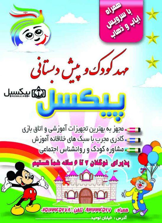 مهد پیکسل 548x756 - تراکت مهد کودک