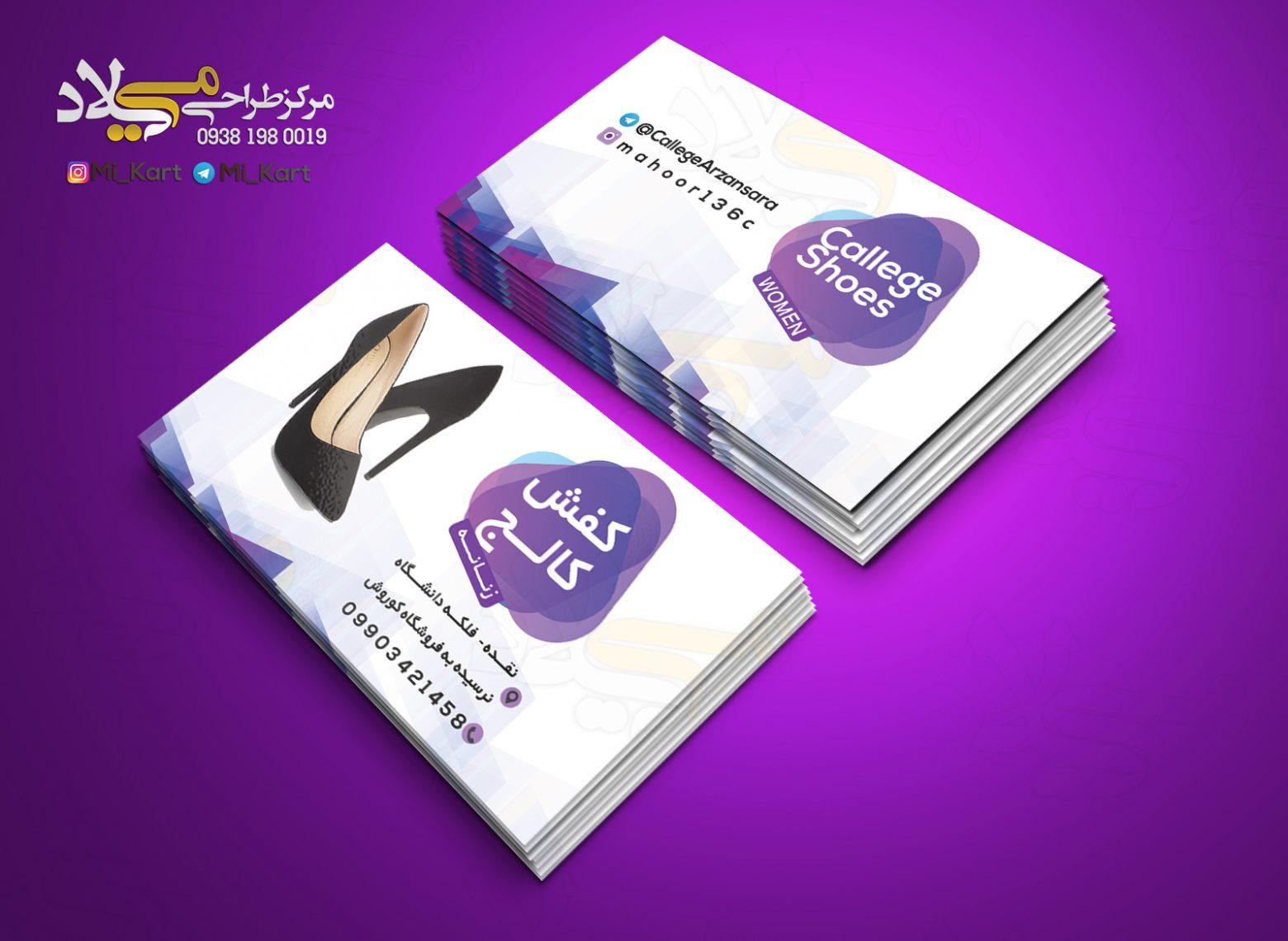 @Mi Kart Caleg 1560x1139 - کارت ویزیت فروشگاه کفش
