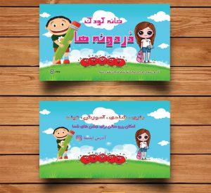 Business Card 819x750.png 300x275 - کارت ویزیت مهد کودک و پیش دبستانی