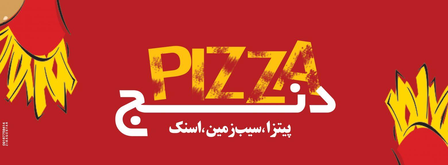 DENJ BANER 1560x576 - پیتزا ، خوراکی