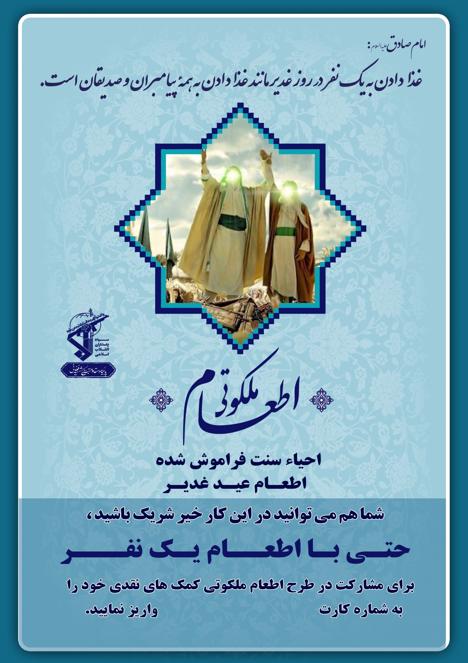 طرح اطعام عید غدیر jpg 1560x2207 - طرح لایه باز اطعام عید غدیر