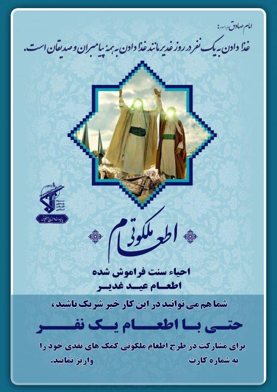 طرح اطعام عید غدیر jpg 548x775 - طرح لایه باز اطعام عید غدیر