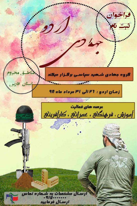 jahadi 2 548x822 - لایه باز فتوشاپ پوستر ثبت نام اردو جهادی 2