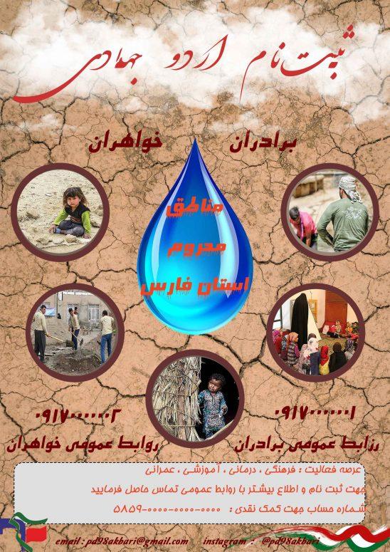 jahadi 548x775 - لایه باز فتوشاپ پوستر ثبت نام اردو جهادی