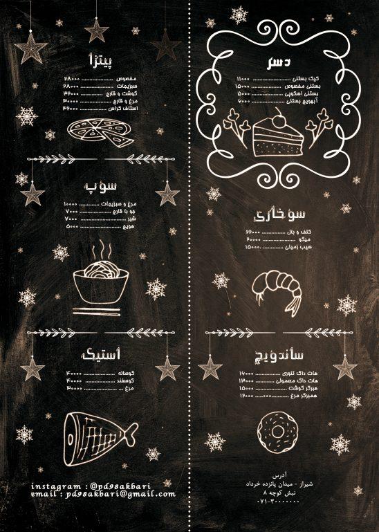 menu 1 548x769 - لایه باز فتوشاپ منو رستوران و فست فود