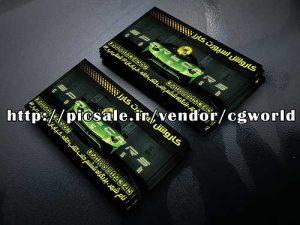 sto5 300x225 - کارت ویزیت زیبا و شیک خدمات خودرو،تعمیرکار ماشین،کارواش،سرویس خودرو