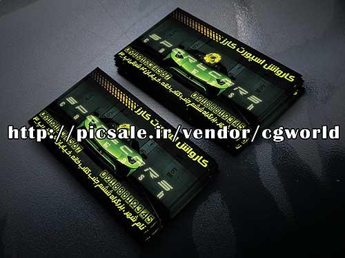 sto5 - کارت ویزیت زیبا و شیک خدمات خودرو،تعمیرکار ماشین،کارواش،سرویس خودرو