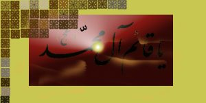 نقاشی خط قائم آل محمد 300x150 - نقاشی خط قائم آل محمد(عج)