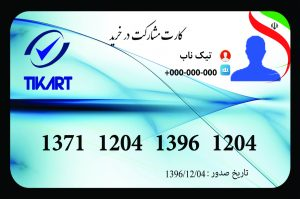 Professional Business Card قققققfront Recovered 300x199 - کارت ویزیت/ پوستر / طرح لایه باز/ طرح کارت پرسنلی / کارت عابر بانک