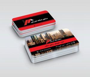 مشاور املاک 300x256 - کارت ویزیت لایه باز مشاور املاک 6*9