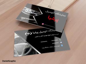 Card Visit Mockup 3 www.rezagraphic.ir  300x225 - کارت ویزیت لایه باز نمایشگاه