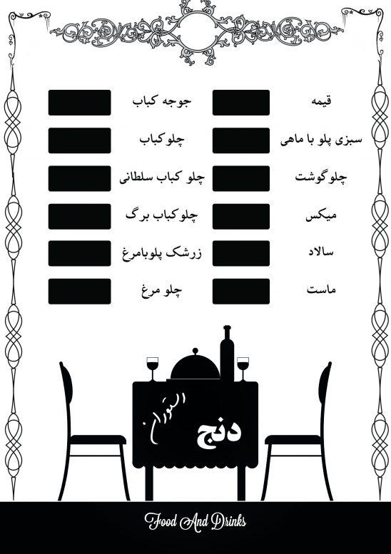Untitled 1 1 548x777 - تراکت سیاه و سفید با سایز A5 مناسب برای رستوران ها