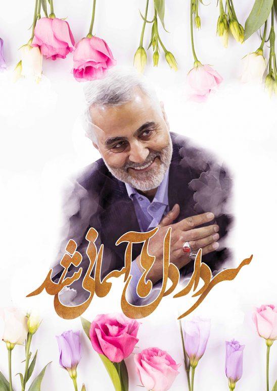 Untitled 1 548x775 - پوستر شهادت سردار سلیمانی