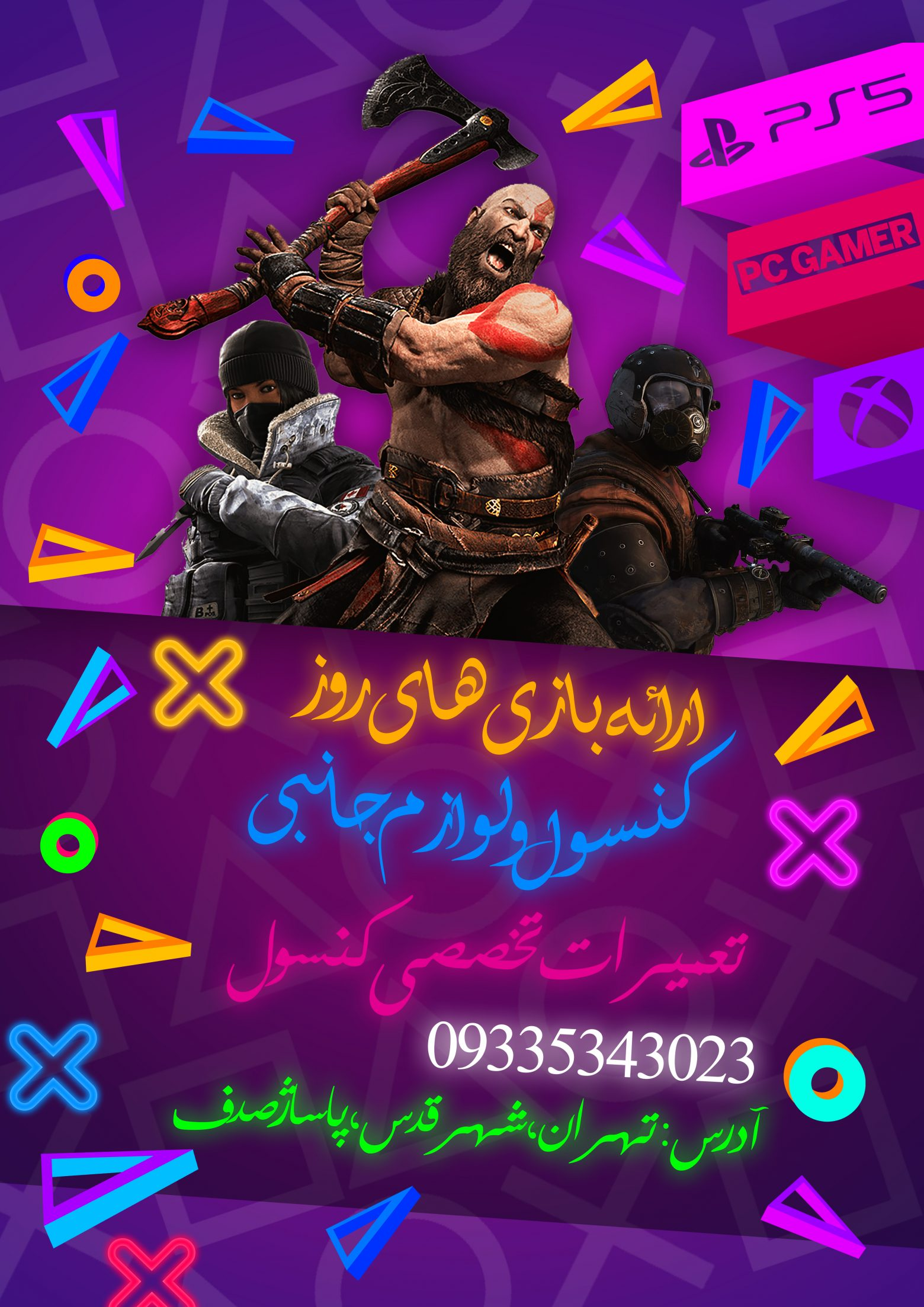 game1 1560x2206 - پوستر گیم نت