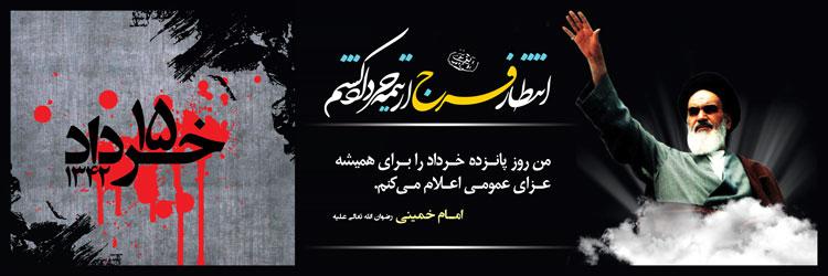 تصاویر رحلت امام و 15 خرداد