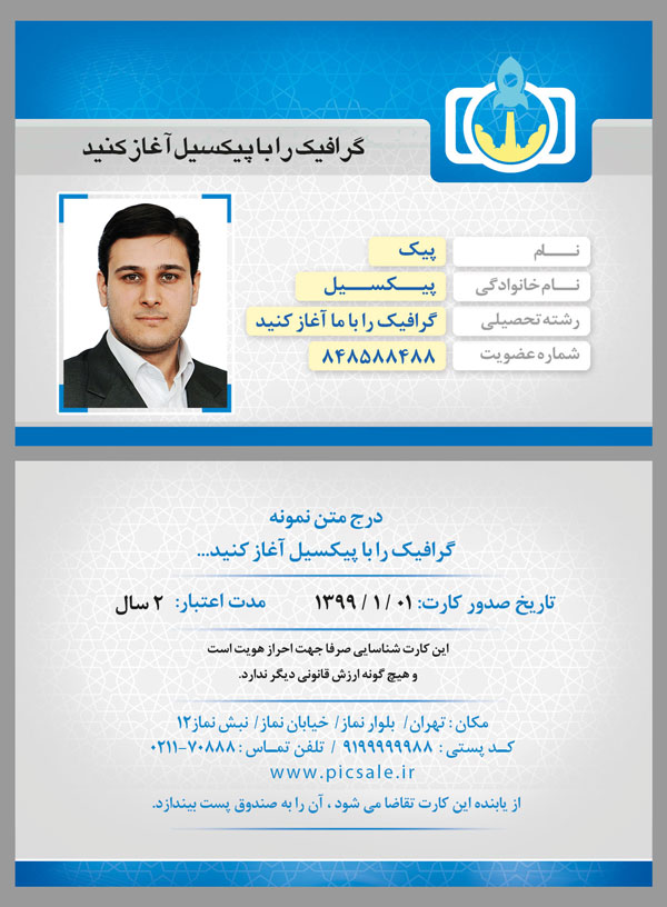 p3 - دانلود لایه باز کارت پرسنلی یا کارت شناسایی رسمی