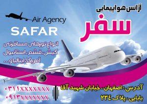 m.128 300x212 - دانلود لایه باز تراکت یا پوستر آژانس هواپیمایی و مسافرتی