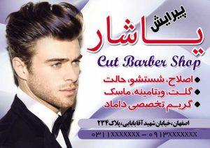m.137 300x212 - دانلود لایه باز تراکت یا پوستر آرایشگری مردانه